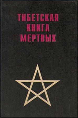 1 книга некронамикона: